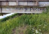 """Karelia: """"Love Russia!"""""""