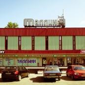 """Leningrad oblast: shopping centre """"Tallinn"""" in Sosnovyi bor"""