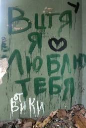 Pskov oblast: I love you