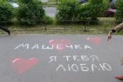 """St. Petersburg: """"Masha I love you"""""""